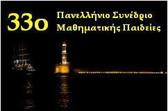 33 ΣΥΝΕΔΡΙΟ ΕΜΕ